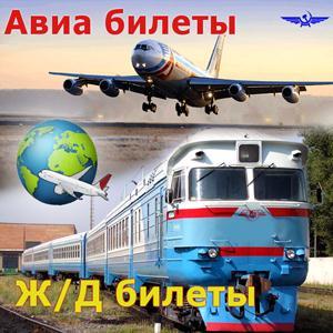 Авиа- и ж/д билеты Владикавказа