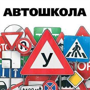 Автошколы Владикавказа