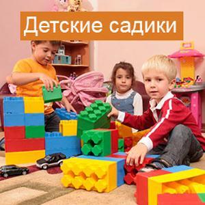 Детские сады Владикавказа