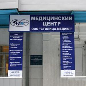 Медицинские центры Владикавказа