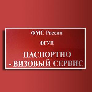 Паспортно-визовые службы Владикавказа