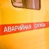 Аварийные службы в Владикавказе