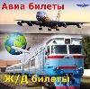 Авиа- и ж/д билеты в Владикавказе
