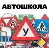 Автошколы в Владикавказе