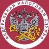 Налоговые инспекции, службы в Владикавказе