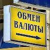 Обмен валют в Владикавказе