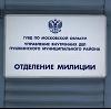 Отделения полиции в Владикавказе