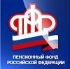 Пенсионные фонды в Владикавказе