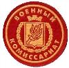 Военкоматы, комиссариаты в Владикавказе