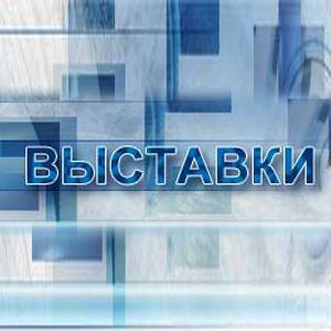 Выставки Владикавказа