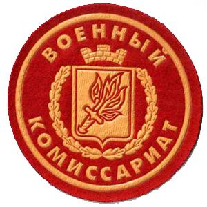 Военкоматы, комиссариаты Владикавказа